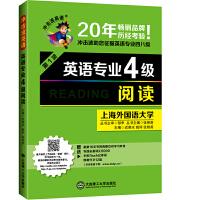 2016年英语专业四级・阅读――冲击波英语
