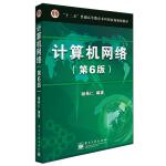 计算机网络(第6版)(含CD光盘1张)