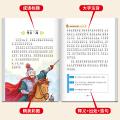 6-10岁中华成语故事--彩图注音版(共8册)