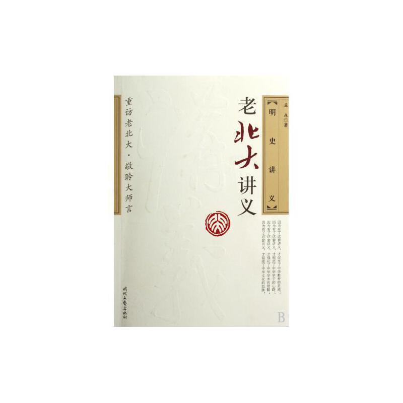 明史讲义/老北大讲义 孟森 正版书籍图片