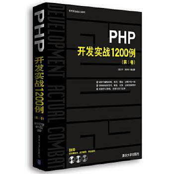 PHP开发实战1200例(第Ⅰ卷)
