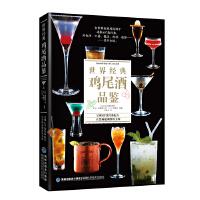 世界经典鸡尾酒品鉴