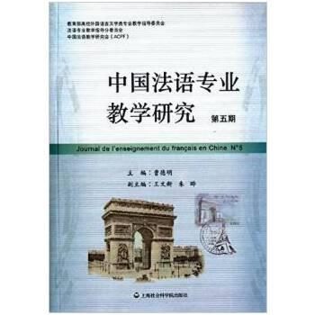 中国法语专业教学研究(第五期)