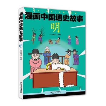 漫画中国通史故事-- 清