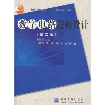 《数字电路逻辑设计(第二版)(附光盘)》(王毓银.)