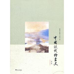 中国现代绘画史  第三卷