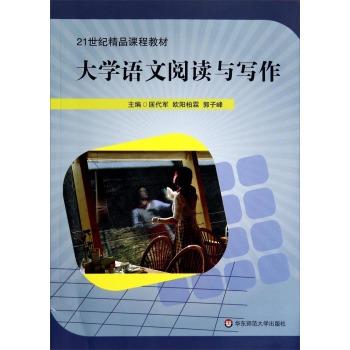大学语文阅读与写作