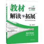 17春 教材解读与拓展高中物理(选修3―5)―RJ版人教版