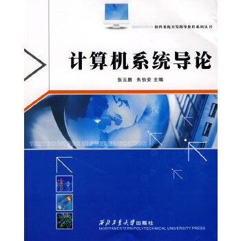 软件系统开发指导教程系列丛书--计算机系统导论