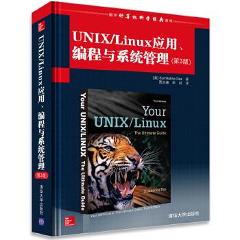 UNIX/Linux应用、编程与系统管理