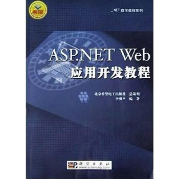 (希望电子)ASP.NET Web应用开 发教程[ 含盘 ]