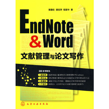 EndNote & Word文献管理与论文写作(一本帮你突破文献管理困境、提高投稿命中率的好书!)