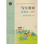 写字教材(庹氏回米格字帖).铅笔字 二年级下  市场版