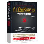 红色的起点:中国共产党建党始末(中国共产党从何而来?中国共产党为什么能?首部完整披露中国共产党诞生真相的巨著)