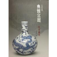典雅富��-故�m藏瓷