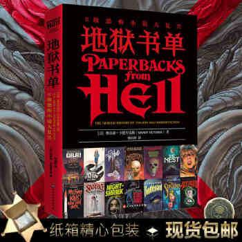 地狱书单 北京时代华文书局