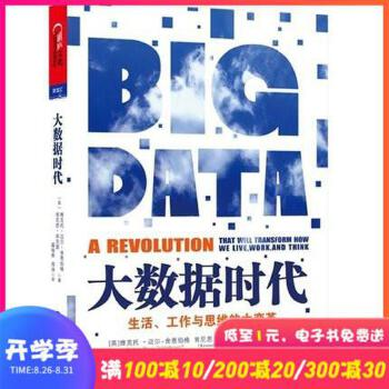 大数据时代(团购,请致电400-106-6666转6)