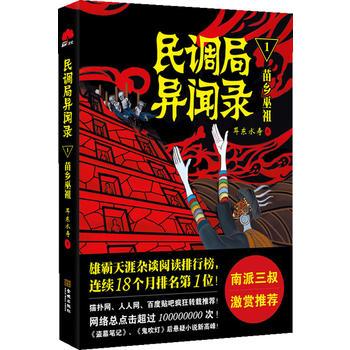 《民调局异闻录》1 苗乡巫祖
