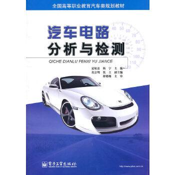 《汽车电路分析与检测》(夏敏磊.)【简介