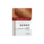 中医外科学――十三五规划