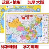 物磁性中国地图世界地图学生学习地理用地图拼图拼板磁性 中国地图拼图磁性世界拼图地图中国世界拼图大号小号学生地图 加厚版