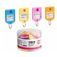 得力钥匙牌9330 彩色分类管理钥匙扣 钥匙保管箱