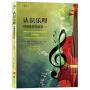 认识乐理(第8版):视唱练耳同步学(含CD)