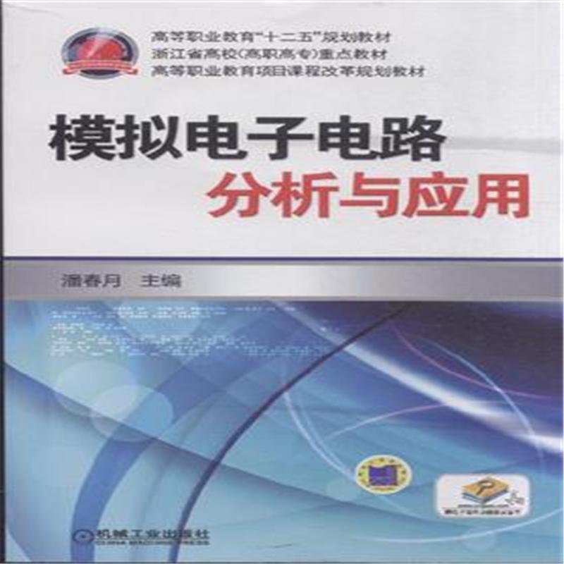 模拟电子电路分析与应用-赠电子课件及模拟试卷等( 货号:711142701)