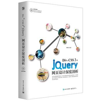 Div+CSS 3+jQuery网页设计深度剖析(含DVD光盘1张)