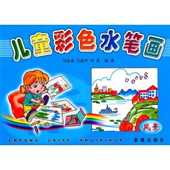 风景/儿童彩色水笔画