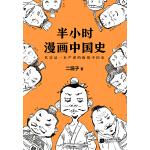 二混子:半小时漫画中国史(电子书)