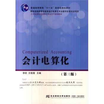 会计电算化(第三版)