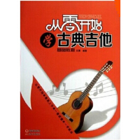 从零开始学古典吉他 音乐教材 正版 吉他入门 基础课