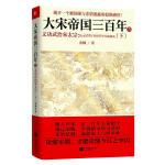大宋帝国三百年 5――文功武治宋太宗(下)