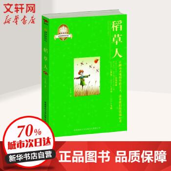 稻草人/全彩经典阅读书系/皇冠美绘本