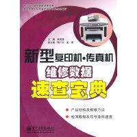 新型复印机.传真机维修数据速查宝典