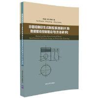 非圆切削衍生式数控系统设计及数据驱动控制理论与方法研究