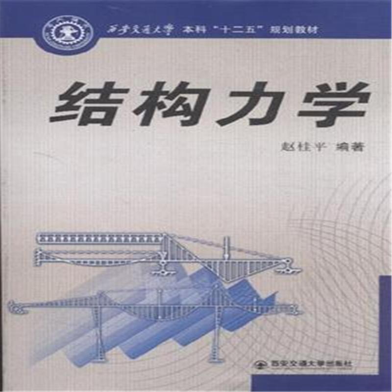 《结构力学( 货号:756055636)》赵桂平