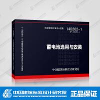 14D202-1蓄电池选用与安装