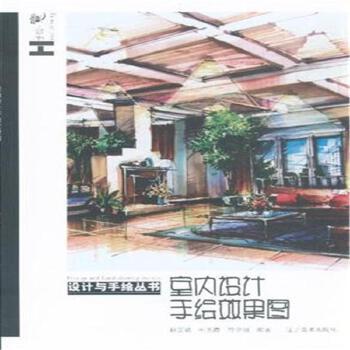 《室内设计手绘效果图》赵国斌_简介_书评_在线阅读