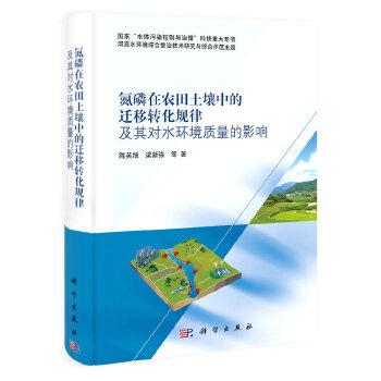 氮磷在农田土壤中的迁移转化规律及其对水环境质量的影响