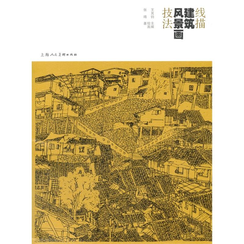 线描建筑风景画技法 张靖|主编:王其钧|绘画:王其钧 正版书籍