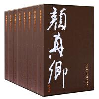 颜真卿书法全集(1-8)