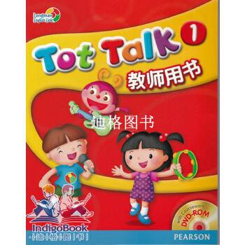 外语 少儿英语 培生原版幼儿英语 tot talk 1 教师用书 附 课件dvd