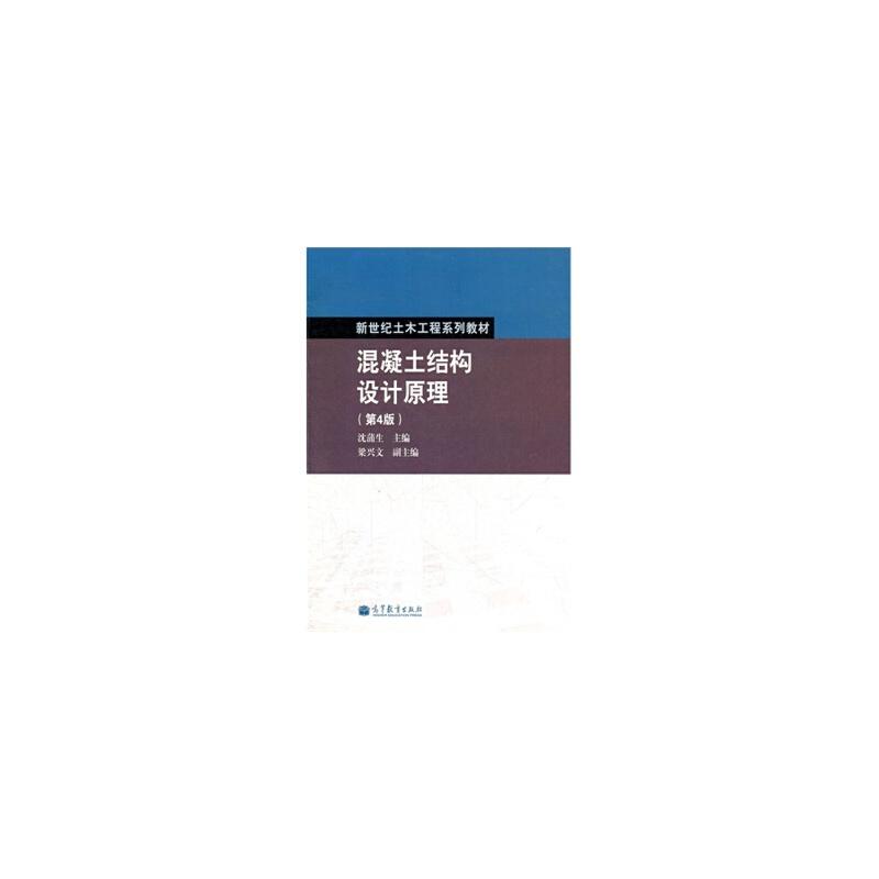 《混凝土结构设计原理(第4版)