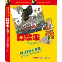 诺索夫经典儿童小说:幻想家