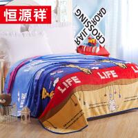 恒源祥家纺 儿童毛毯 可爱卡通午睡毯休闲毯 加厚绒毯子童毯