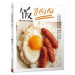 懒人的日式料理:饭100