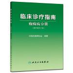 临床诊疗指南・癫痫病分册(2015修订版)