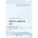 华侨华人文献学刊(第三辑)
